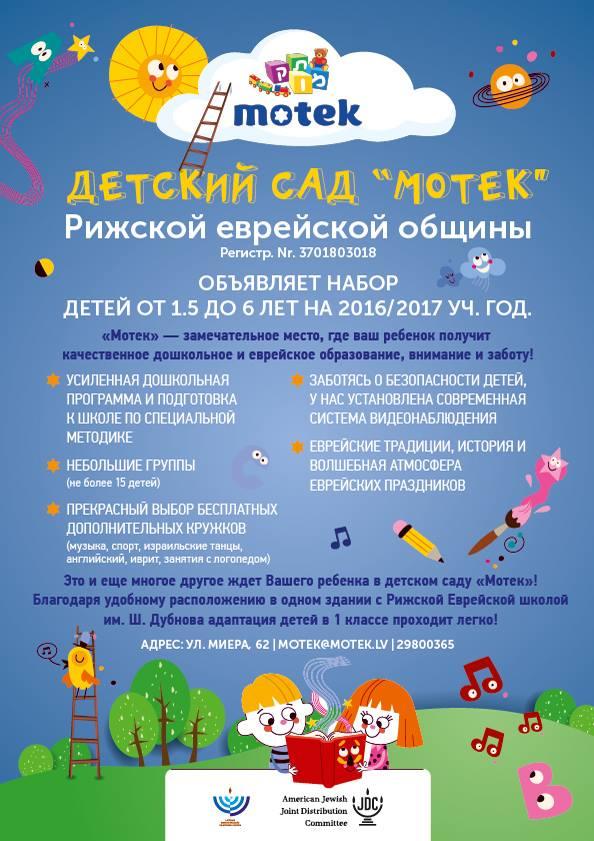 """Детский сад """"Мотек"""""""